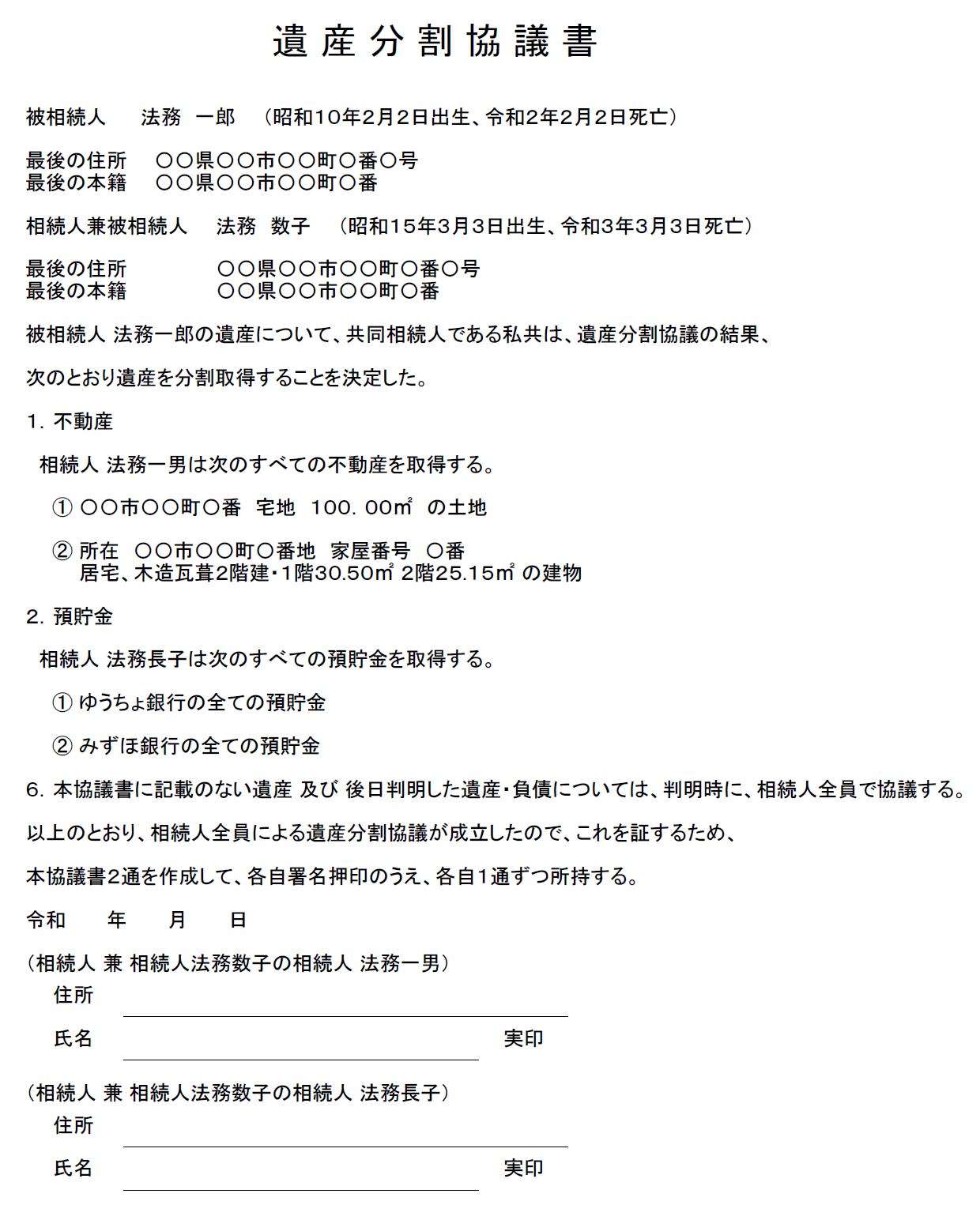 数次相続の場合の遺産分割協議書の例