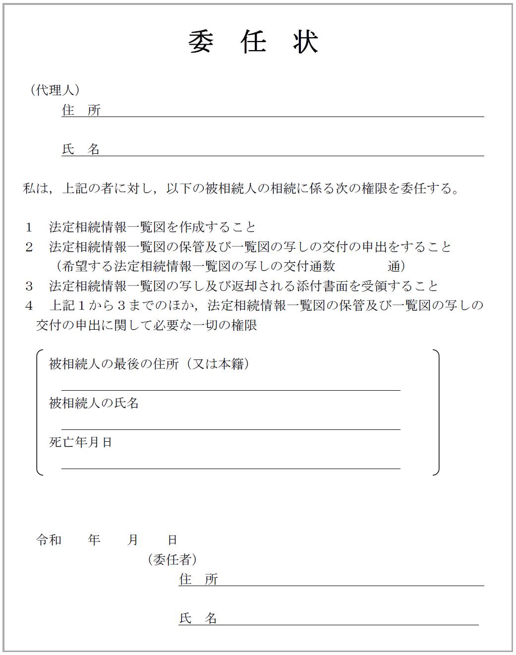 法定相続情報証明制度の委任状の様式