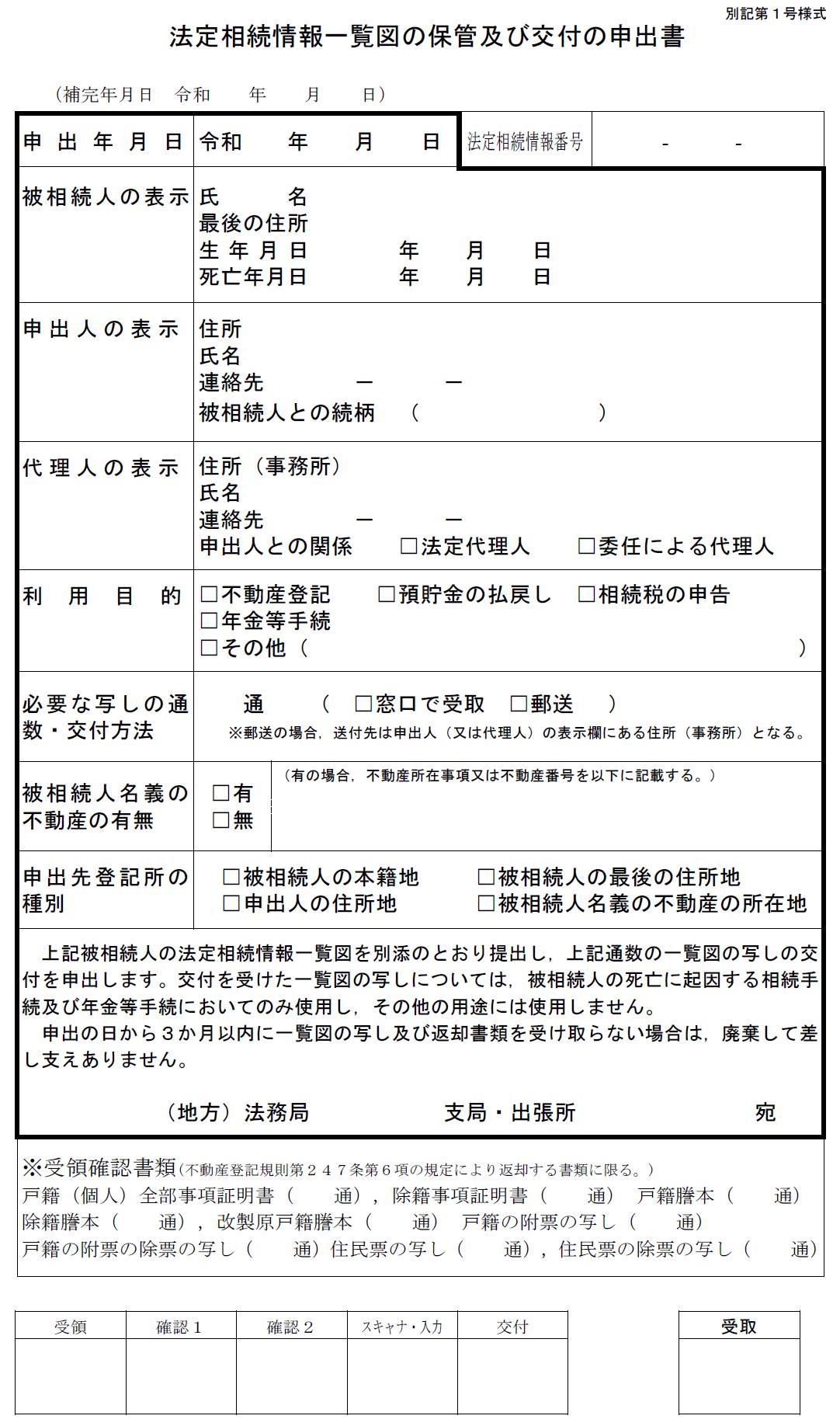 法定相続情報一覧図の保管及び交付の申出書の様式