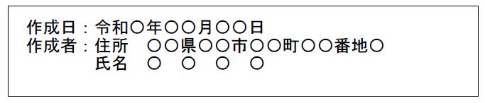 法定相続情報一覧図の作成者が、申出人の場合の記載例