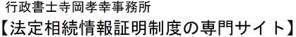 行政書士寺岡孝幸事務所【法定相続情報証明制度の専門サイト】